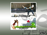 Angry ISIS vs Angry Birds